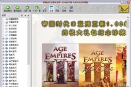 帝国时代3:亚洲王朝单位手册【完整版秘籍】