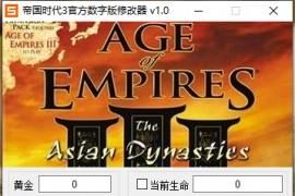 帝国时代3:修改器